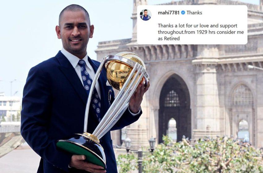 महेंद्र सिंह धौनी ने अंतरराष्ट्रीय क्रिकेट से लिया सन्यास