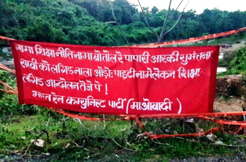 भाकपा माओवादियों ने चक्रधरपुर के टॉयबो पुलिया में लगाया बैनर, किया नई शिक्षा नीति का विरोध