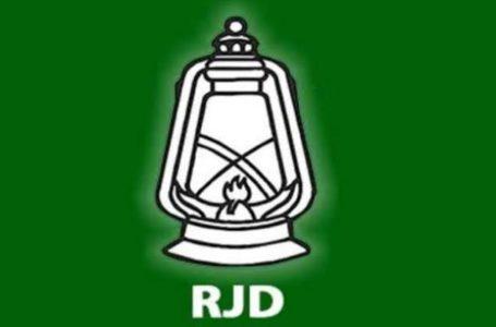 राजद जिलाध्यक्ष के कई दावेदार, अम्बिका प्रसाद बनर्जी के निधन के बाद खाली है पद